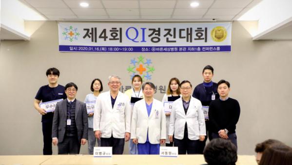 ▲바른세상병원 '제4회 QI 경진대회'  (바른세상병원)