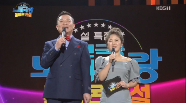 (출처=KBS1 '전국노래자랑' 방송캡처)