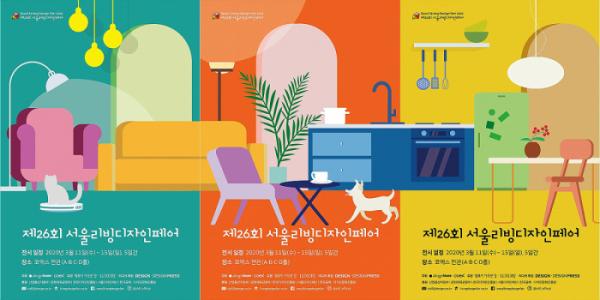 ▲'제26회 서울리빙디자인페어(Seoul Living Design Fair 2020)' 포스터 (사진제공=서울리빙디자인페어)