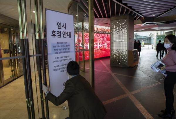 ▲확진환자의 방문으로 롯데백화점 본점이 7~9일 임시휴업에 들어갔다.  (연합뉴스)