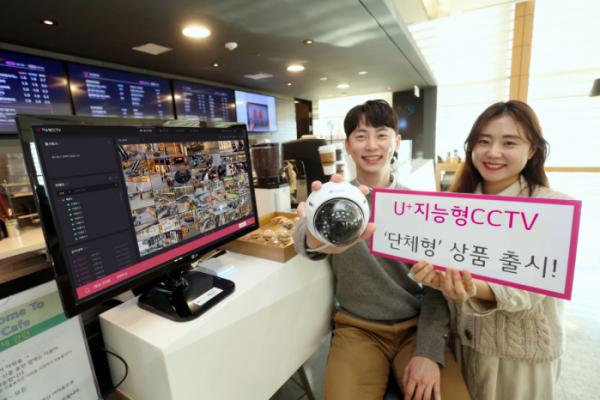 ▲LG유플러스는 종합 보안 솔루션 'U+지능형 CCTV'에 '단체형' 신규 상품을 출시한다고 4일 밝혔다. (LG유플러스 제공)