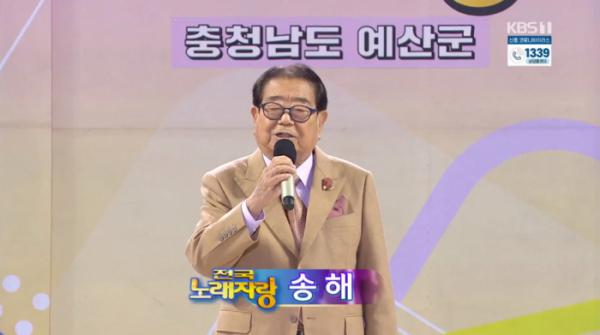 ▲송해 (사진=KBS1 '전국노래자랑' 방송화면 캡처)