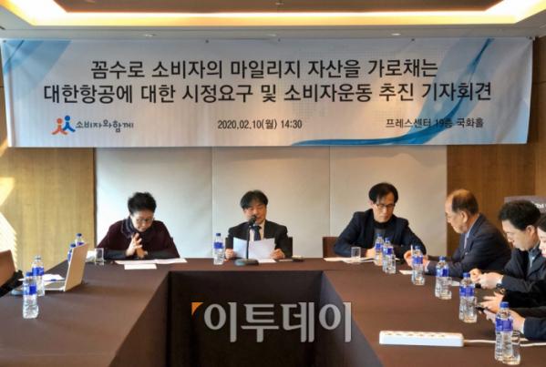 ▲10일 서울 중구 프레스센터에서 '소비자와함께'가 기자회견을 열었다. 이들은 대한항공 마일리지 개편안에 대해 강하게 비판했다. (홍인석 기자 mystic@)