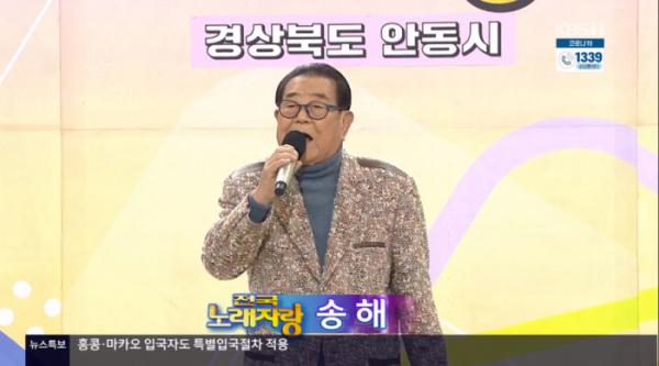 (사진=KBS1 '전국노래자랑' 방송화면 캡처)