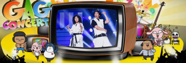▲'개그콘서트' (사진제공=KBS2)