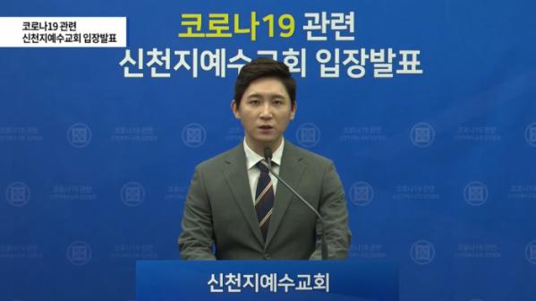 ▲신천지 교회 측이 코로나19 관련해 입장을 밝혔다.  (출처=신천지예수교증거장막성전 유튜브 채널 캡처)