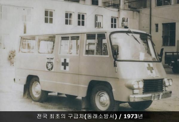 ▲1973년 부산 동래소방서가 운용하던 구급차의 모습.  (사진제공=부산소방안전본부)