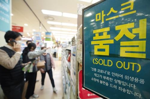 ▲ 5일 서울의 한 대형마트에서 한정 판매한 마스크가 소진되자 품절 안내문이 설치되어 있다. (연합뉴스)