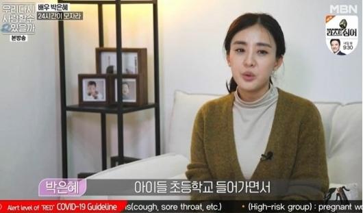 ▲박은혜, 방송서 슈퍼맘 면모 (출처=MBN 방송화면 캡처)
