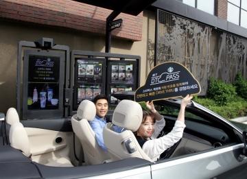 ▲스타벅스커피코리아는 2018년 6월 전 세계 스타벅스 최초로 차량 정보연동 자동 결제 시스템인 My DT Pass 서비스를 론칭했다. (사진제공=스타벅스커피코리아)