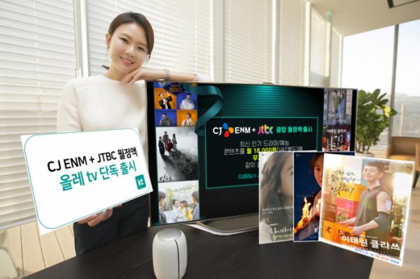 ▲KT가 올레 tv에서 CJ ENM과 JTBC를 한 번에 이용할 수 있는 월정액 결합상품 'CJ ENM+JTBC 같이 즐기기'를 6일 신규 출시한다고 밝혔다. (KT 제공)