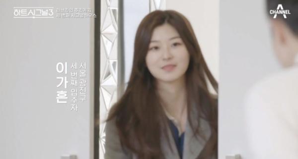 ▲'하트시그널 시즌3' 출연한 이가흔 (출처=채널A 방송화면 캡처)