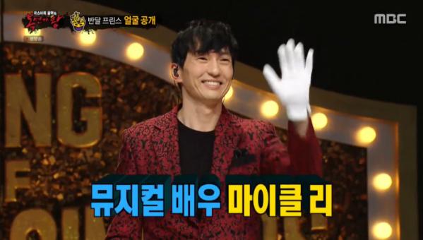 ▲마이클 리 (출처=MBC '복면가왕' 방송캡처)