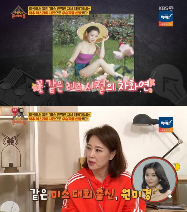 ▲차화연 (출처=KBS2 '옥탑방의 문제아들' 방송캡처)