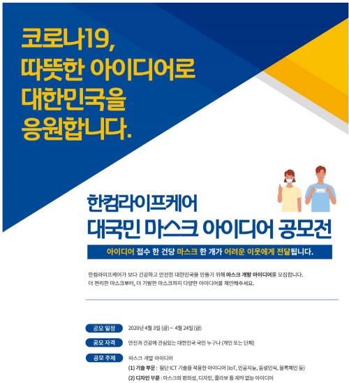 ▲한컴라이프케어 마스크 아이디어 공모전 포스터.  (사진제공=한컴라이프케어)