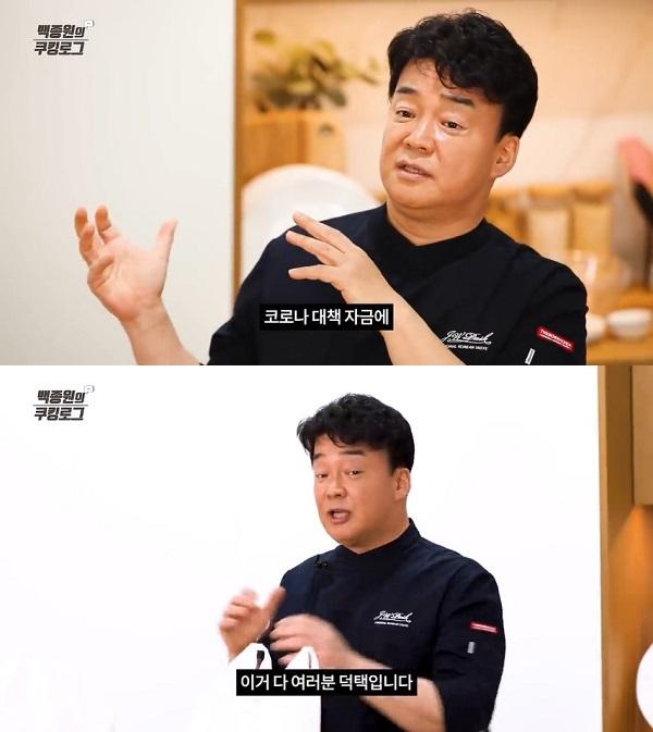 (출처='백종원의 요리비책' 유튜브 캡처)
