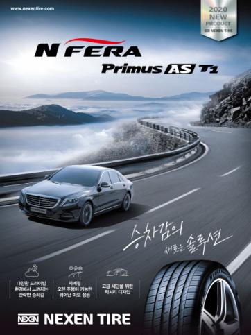 ▲넥센타이어가 중대형 세단용 프리미엄 타이어 '엔페라 프리머스 AS T1'을 출시했다.  (사진제공=넥센타이어)