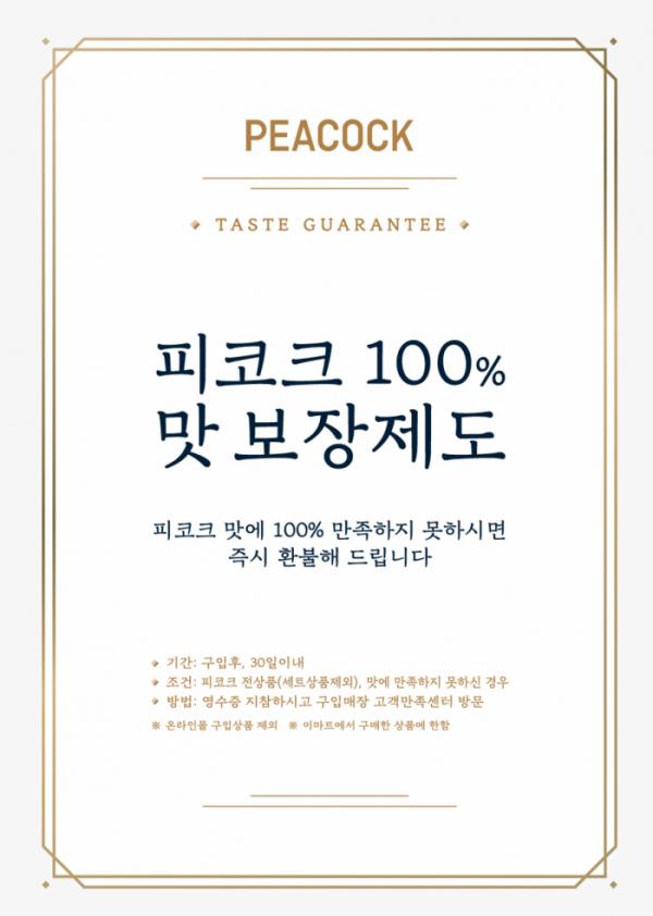 ▲피코크 맛 보장제도 (사진제공=이마트)