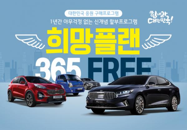 ▲기아자동차가 첫 1년 동안은 납부금 없이 차를 이용할 수 있는 구매 프로그램 '희망플랜 365 FREE'를 출시했다.  (사진제공=기아차)