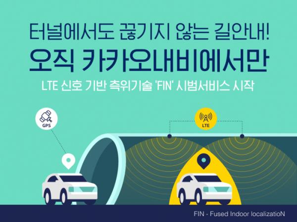 ▲카카오모빌리티는 터널 내에서도 정확한 길안내를 받을 수 있는 'FIN' 기술을 시범 적용했다.  (사진제공=카카오모빌리티)