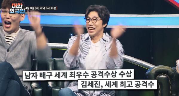 ▲배구감독 김세진이 연인 전혜지를 언급했다.  (출처=MBC에브리원 '대한외국인' 방송캡처)