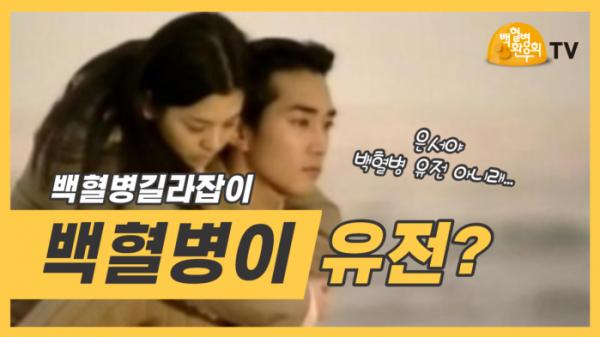 ▲'백혈병환우회TV' 오픈 (한국백혈병환우회 )