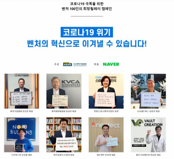 ▲벤처 100인의 희망 릴레이 캠페인 웹페이지를 통해 전달된 응원 메시지를 확인할 수 있다.  (출처=벤처 100인의 희망 릴레이 캠페인 웹페이지)