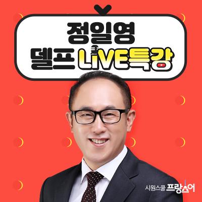 ▲정일영 델프 특강 강사 (시원스쿨 제공)