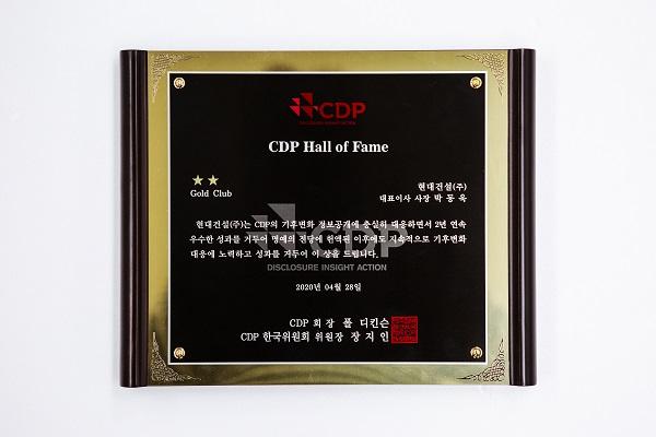 ▲현대건설이 글로벌 환경경영 인증기관인 '탄소정보공개 프로젝트(CDP)' 한국위원회가 발표한 'CDP Korea 명예의 전당'에 2년 연속 입성했다. 사진은 CDP KOREA 상패. (현대건설)