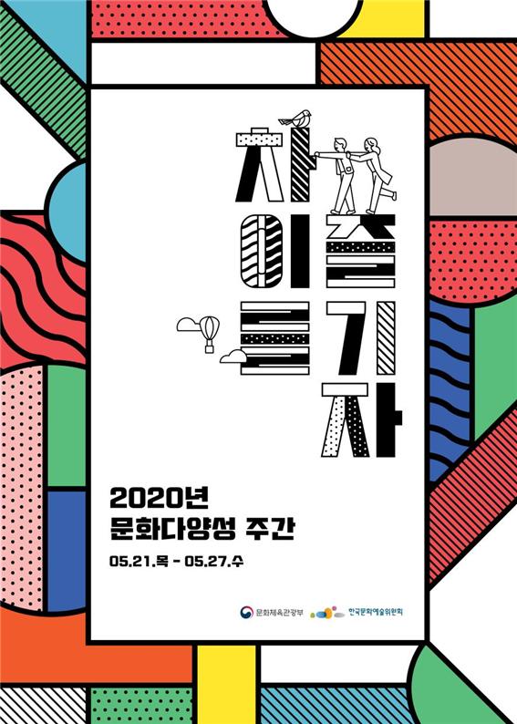 ▲'2020년 문화다양성 주간' 포스터. (사진제공=한국문화예술위원회)