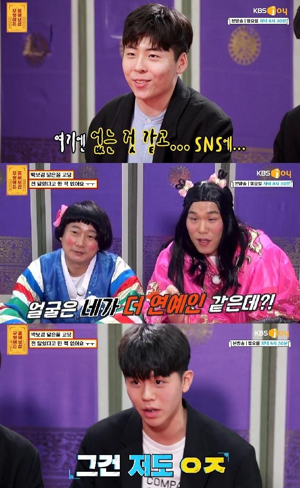 (출처=KBS JOY 캡처)