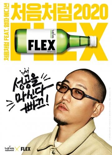 ▲롯데칠성이 래퍼 염따와 협업한 '처음처럼 플렉스' 광고  (사진제공 롯데칠성음료)