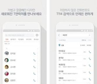 ▲T연락처 기능 안내 (SK텔레콤 제공)