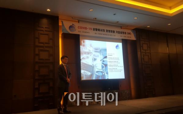 ▲조대웅 셀리버리 대표가 6일 오전 서울 여의도 콘래드호텔에서 열린 기업설명회(IR)에서 발표하고 있다.