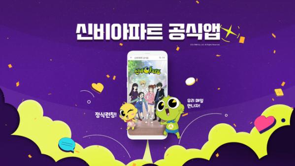 ▲신비아파트 공식앱 (CJ ENM 제공)