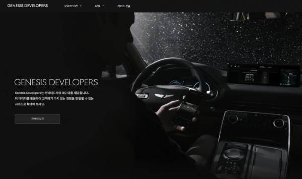 ▲20일 선보인 제네시스 디벨로퍼스는 다양한 차량 데이터를 활용한 제휴사·고객간 유기적인 서비스 플랫폼으로 제휴사가 제공하는 차량 관련 혁신적인 서비스를 제네시스 고객이 유용하게 사용할 수 있다.  (사진제공=제네시스)
