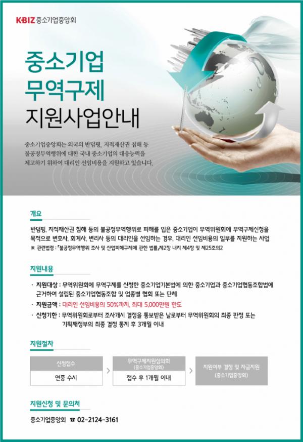 ▲무역구제 대리인 선임비용 사업 포스터 (사진제공=중기중앙회)