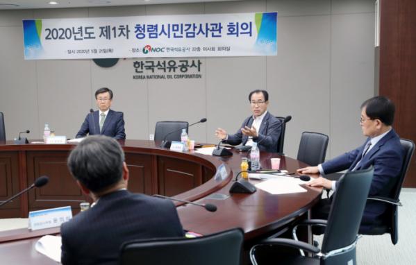 ▲21일 열린 한국석유공사 제1차 석유공사 청렴시민감사관 회의 모습. (사진제공=한국석유공사)