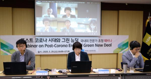 ▲20일 한국에너지정보문화재단이 연 웨비나(webinar) 모습. (사진제공=한국에너지정보문화재단)