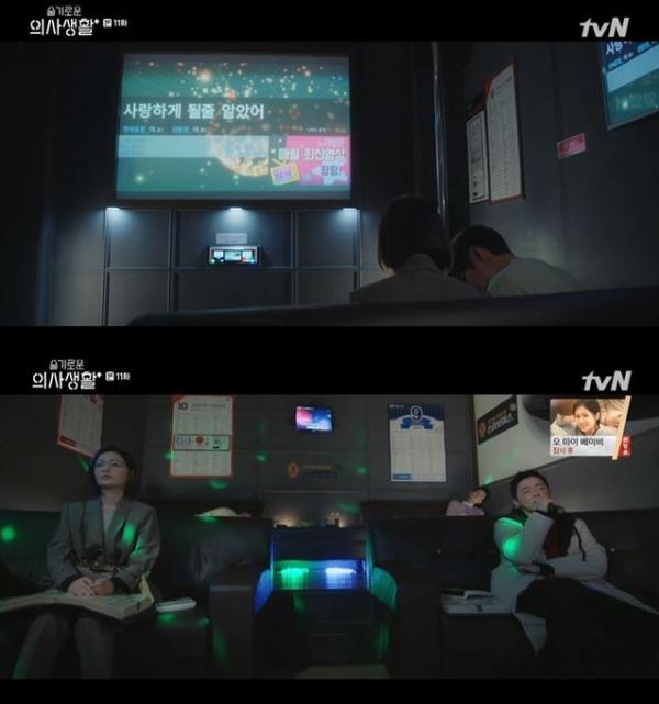 (출처=tvN '슬기로운 의사생활' 방송캡처)
