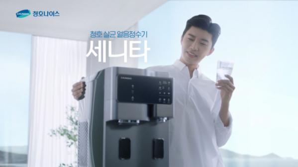 ▲청호나이스 '살균얼음정수기 세니타'와 모델 임영웅 (사진제공=청호나이스)