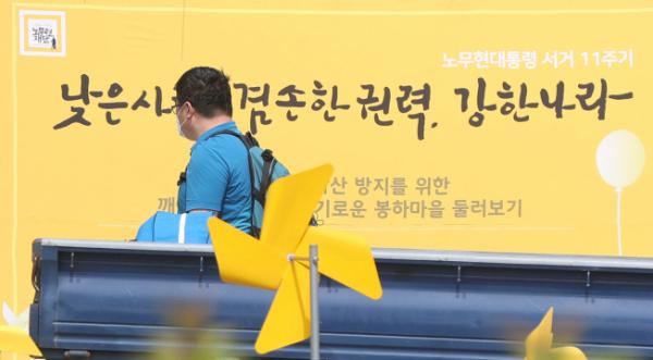▲노무현 전 대통령 11주기 추도식을 하루 앞둔 22일 경남 김해 봉하마을 입구에 이번 추도식  슬로건 문구가 부착돼 있다.   (연합뉴스)