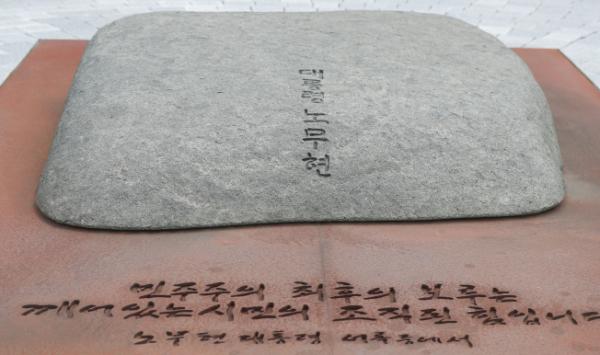▲노무현 전 대통령 11주기 추도식을 하루 앞둔 22일 오전 경남 김해 봉하마을 노무현 전 대통령 묘역 너럭바위.  (연합뉴스)