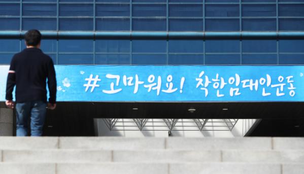▲경기도 평택시청에 '고마워요! 착한임대인운동' 현수막이 걸려 있다.  (연합뉴스)