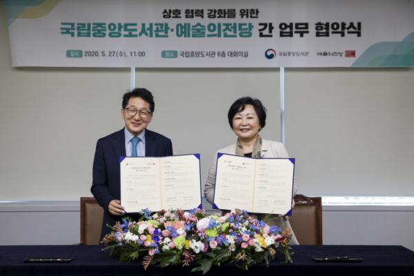 ▲국립중앙도서관과 예술의전당이 27일 업무협약식을 가졌다. (사진제공=국립중앙도서관)