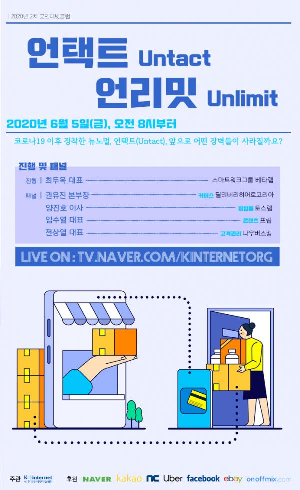 ▲2차 굿인터넷클럽 개최 포스터.  (사진제공=한국인터넷기업협회)