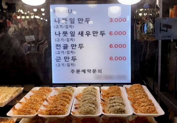 (출처=네이버 '만두청년' 업체제공사진.)