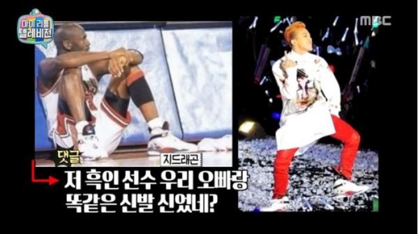 (출처=MBC '마이 리틀 텔레비전' 캡처)