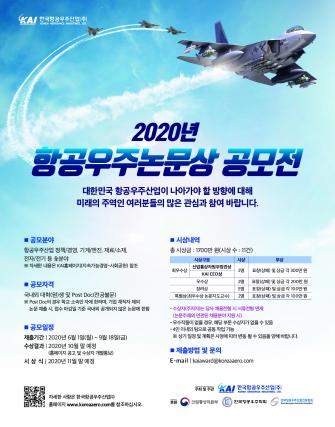 ▲2020년 항공우주논문상 공모전 포스터.  (사진제공=KAI)