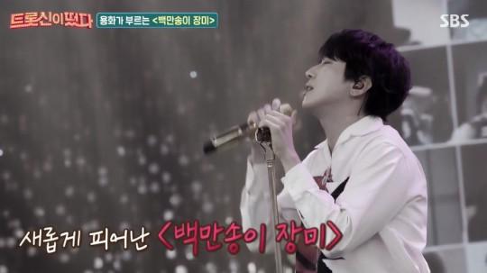 (출처=SBS '트롯신이 떴다' 방송캡처)